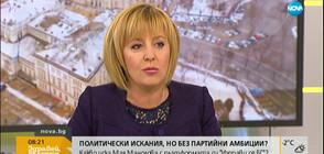 Мая Манолова: Хората ме приеха като защитник на правата им