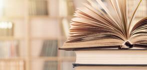Откриват Международния панаир на книгата в София