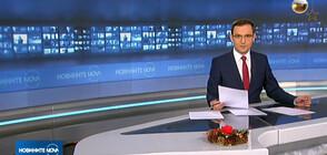 Новините на NOVA (10.12.2019 - 9.00)