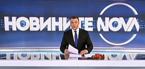Новините на NOVA (10.12.2019 - обедна)