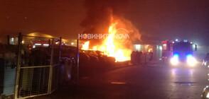 Коли изгоряха на паркинг в София (ВИДЕО+СНИМКИ)