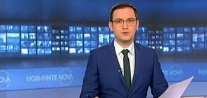 Новините на NOVA (11.12.2019 - 8.00)