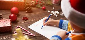 Какво си пожелават от Дядо Коледа най-малките зрители на NOVA?