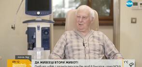 Първият човек с белодробна трансплантация у нас: Ценете живота, никой не е застрахован (ВИДЕО)