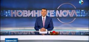Новините на NOVA (11.12.2019 - обедна)