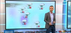Прогноза за времето (11.12.2019 - обедна)