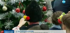 ЗА БЪЛГАРСКАТА КОЛЕДА: Деца украсяваха елхата в Президентството (ВИДЕО)