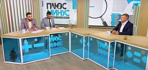 Ерджан Ебатин: Обществото трябва да има нетърпимост към корупцията