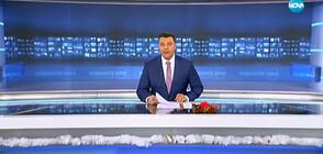 Новините на NOVA (11.12.2019 - следобедна)