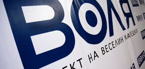 ВОЛЯ: Твърдението, че се финансираме от източници извън България, е лъжа
