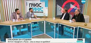 Какви ще са последствията за спорта след допинг скандала с Русия?