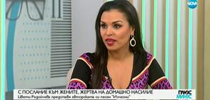 Цвети Радойчева с послание към жените, жертва на домашно насилие