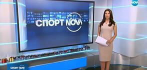 Спортни новини (11.12.2019 - централна)