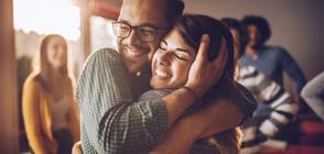 Защо трябва да се прегръщаме по-често?