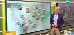 Прогноза за времето (12.12.2019 - сутрешна)