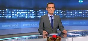 Новините на NOVA (12.12.2019 - 6.30)