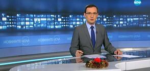 Новините на NOVA (12.12.2019 - 8.00)