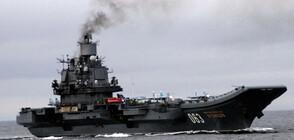 Пожар избухна на борда на единствения руски самолетоносач (ВИДЕО+СНИМКИ)