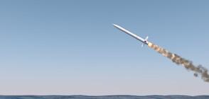 САЩ извърши опит с балистична ракета край бреговете на Калифорния