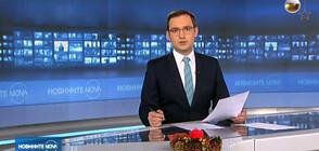 Новините на NOVA (13.12.2019 - 9.00)