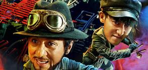Премиера: Джеки Чан в опасно филмово приключение тази вечер по NOVA