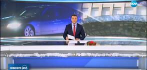 Новините на NOVA (13.12.2019 - следобедна)
