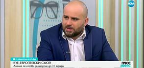 СЛЕД BREXIT: Какви ще са последиците за българите на Острова?