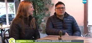 """""""Да хванеш гората"""": Да избереш Пловдив пред Америка (ВИДЕО)"""
