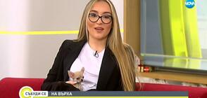 Дара Екимова посвети песен на хората с увреден слух