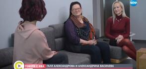"""""""Говори с Ива"""": Среща с актрисата Галя Александрова и дъщеря й"""