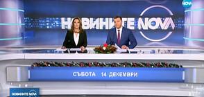 Новините на NOVA (14.12.2019 - обедна)