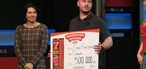 24-годишен миньор от Пловдив спечели 500 000 лева от Национална лотария