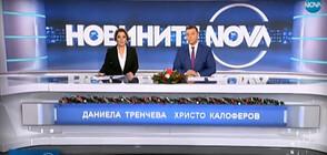 Новините на NOVA (14.12.2019 - централна)