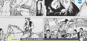 """Български архитект преведе комикс на """"Под игото"""" (ВИДЕО)"""