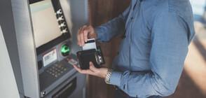 Банковите такси за преводи в чужбина поевтиняват