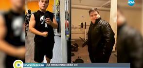 """""""Къси разкази"""": Момче свали 70 кг за една година (ВИДЕО)"""