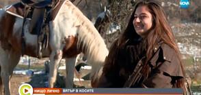 """""""Нищо лично"""": Историята на Ралица Георгиева, която язди от малка коне (ВИДЕО)"""