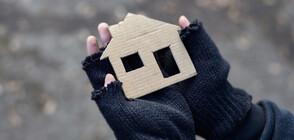 Кризисните центрове за бездомни вече работят (ВИДЕО)