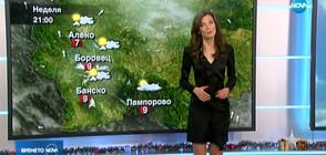 Прогноза за времето (15.12.2019 - обедна)