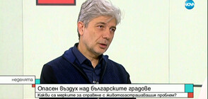 Димов: Ако общините не изпълняват целите за чистота на въздуха, подлежат на санкции