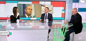 Защо се стигна до политически сблъсък между Радев и Борисов?