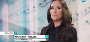 Мариана Попова: Вярвам, че Господ ме обича (ВИДЕО)