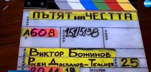 """Виктор Божинов: В """"Пътят на честта"""" успяхме да ангажираме нови лица"""
