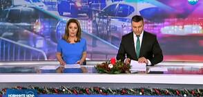 Новините на NOVA (15.12.2019 - централна)