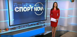 Спортни новини (15.12.2019 - централна)