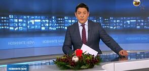 Новините на NOVA (16.12.2019 - 8.00)