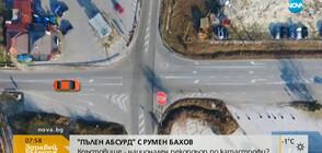 """""""ПЪЛЕН АБСУРД"""": Кръстовище-национален рекордьор по катастрофи (ВИДЕО)"""