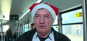 Коледа в автобуса от Малашевци (ВИДЕО)