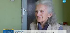 САМО ПРЕД NOVA: Говори 78-годишната жена, осъдена за наркотрафик