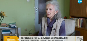 78-годишната жена, осъдена за наркотрафик: Не съжалявам, не съм направила нищо лошо